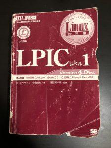 lpic-level1-azuki