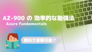 az900-study